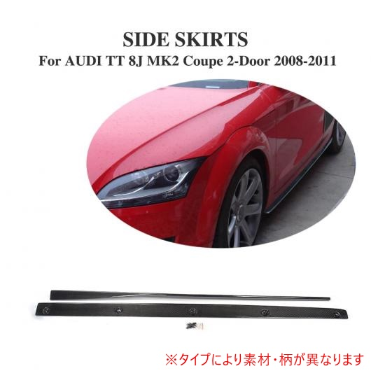 AL 車用外装パーツ 2個 サイド ドア ボトム ライン リップ スカート 適用: アウディ TT 8J MK2 コンバーチブル クーペ 2-ドア 2008-2011 カーボンファイバー AL-DD-8131