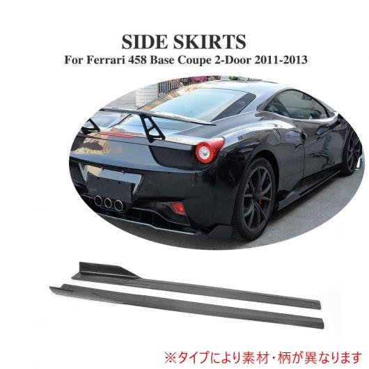 AL 車用外装パーツ サイド ドア ボトム ライン リップ サイド スカート 適用: フェラーリ 458 ベース 2-ドア 2011-2013 2個セット カーボンファイバー AL-DD-8139