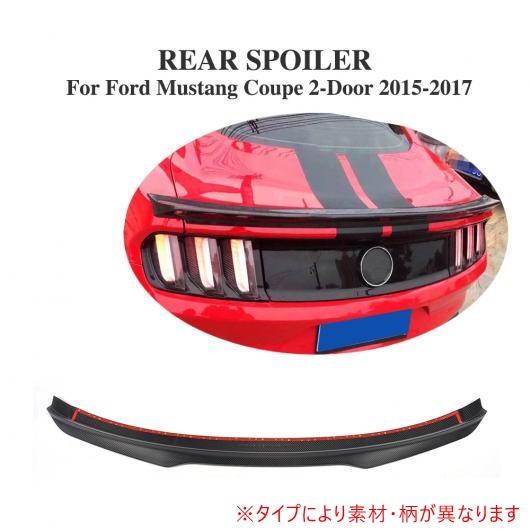 AL 車用外装パーツ リア トランク ブート リップ スポイラー ウイング 適用: フォード マスタング クーペ 2ドア 2015 2016 2017 リア ダック スポイラー カーボンファイバー AL-DD-8147