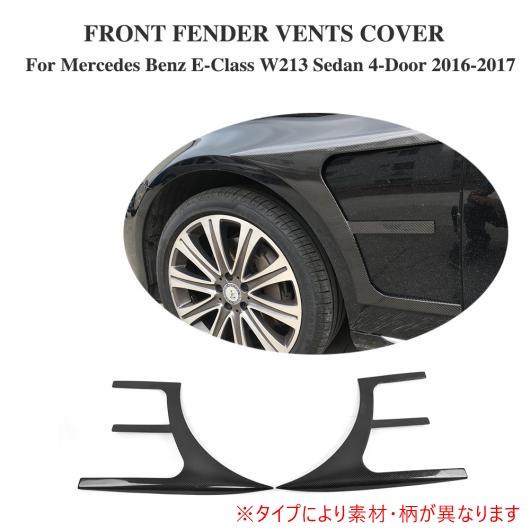 AL 車用外装パーツ 2個セット フロント サイド ウイング フェンダー ベント トリム 適用: メルセデスベンツ Eクラス W213 E250 E300 E43 AMG セダン 4ドア 2016 2017 FRP AL-DD-8149