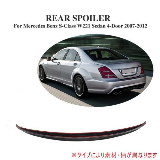 AL 車用外装パーツ リア ブート スポイラー 適用: メルセデスベンツ Sクラス W221 S350 S400 S450 S500 S550 S600 S63 AMG セダン 4ドア 2007-2012 FRP AL-DD-8153