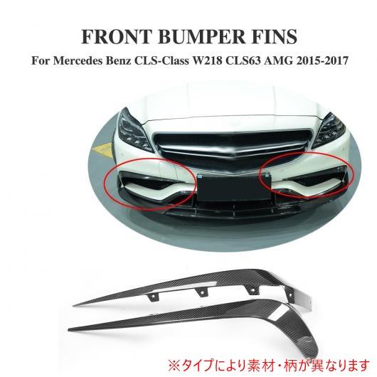 AL 車用外装パーツ フロント フィン スプリッター モールディング トリム 適用: メルセデスベンツ CLSクラス W218 CLS63 AMG セダン 4ドア 2015-2017 2個セット FRP AL-DD-8167