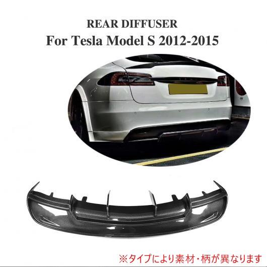 AL 車用外装パーツ リア バンパー レース ディフューザー リップ スポイラー 適用: テスラ モデル S ベース セダン 4ドア 2012-2015 FRP AL-DD-8184