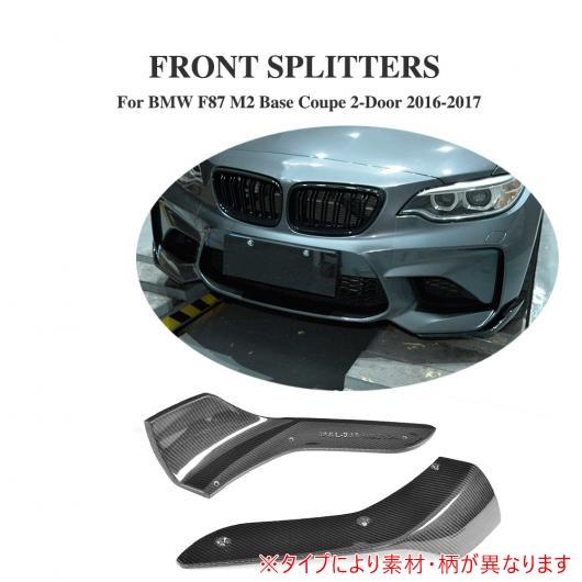 AL 車用外装パーツ フロント バンパー リップ スプリッター エプロン フラップ 適用: BMW F87 M2 ベース クーペ 2ドア 2016-2017 2個セット FRP AL-DD-8192