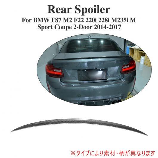 AL 車用外装パーツ リア トランク ブート リップ スポイラー 適用: BMW 2 シリーズ F87 M2 F22 220i 228i M235i Mスポーツ クーペ 2ドア 2014-2017 カーボンファイバー AL-DD-8193