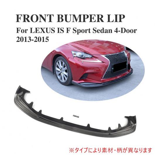 AL 車用外装パーツ フロント バンパー リップ スポイラー キット 適用: レクサス IS F スポーツ セダン 4ドア 2013-2015 カーボンファイバー AL-DD-8224