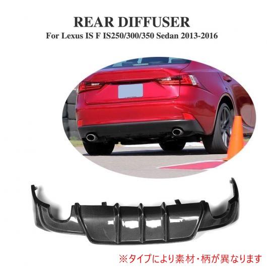 AL 車用外装パーツ リア ディフューザー リップ バンパー プロテクター 適用: レクサス IS IS250 IS300 IS350 13-16 IS F セダン 13-14 左右1本出し カーボンファイバー AL-DD-8237