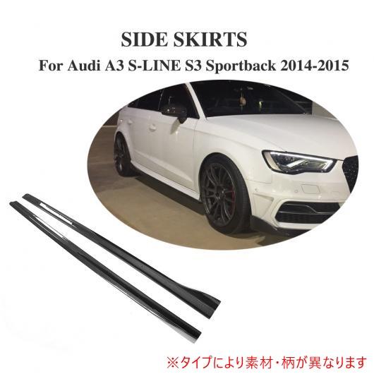 AL 車用外装パーツ サイド スカート エプロン バンパー モールディング トリム 適用: アウディ A3 S ライン S3 4 ドア 2014 2017 2個 除外:A3 スタンダード FRP AL-DD-8259