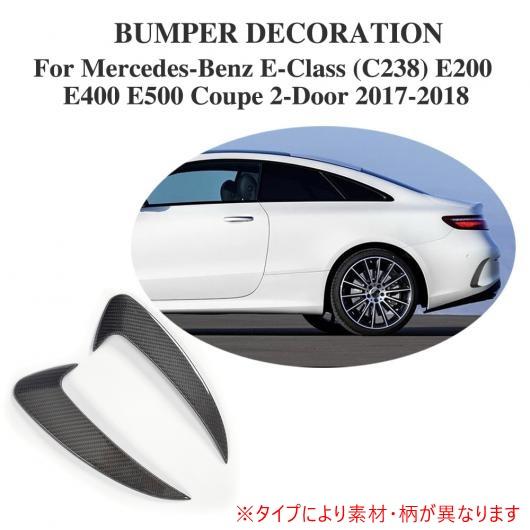 AL 車用外装パーツ リア バンパー ベント トリム 適用: メルセデスベンツ Eクラス C238 E200 E400 E500 クーペ 2ドア 2017 2018 カーボンファイバー AL-DD-8260