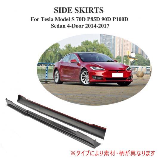 AL 車用外装パーツ サイド スカート エプロン バンパー モールディング トリム 適用: テスラ モデル S 70D P85D 90D P100D セダン 4 ドア 2014-2017 カーボンファイバー AL-DD-8331