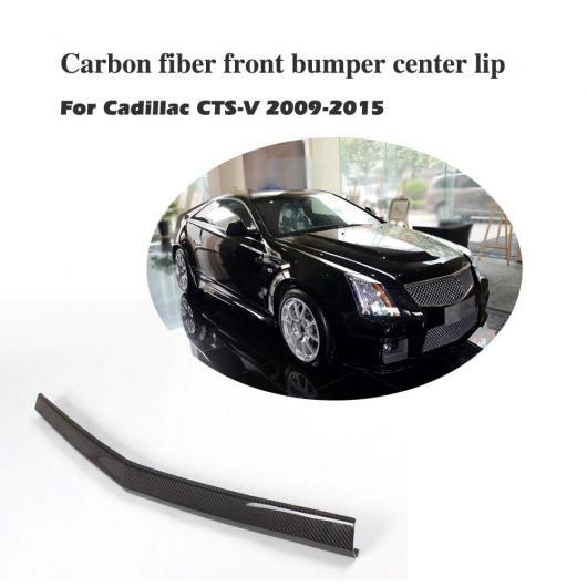 AL 車用外装パーツ カーボンファイバー フロント バンパー リップ エプロン スポイラー チン 適用: キャデラック CTS-V 2ドア クーペ 2009-2015 AL-DD-8353