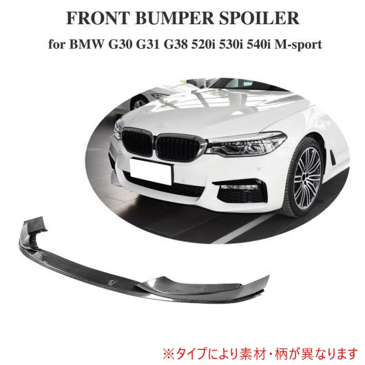 AL 車用外装パーツ フロント バンパー リップ スポイラー スプリッター エプロン 適用: BMW 5 シリーズ G30 G31 G38 520i 530i 540i M-sport バンパー 2017 2018 カーボンファイバー AL-DD-8363