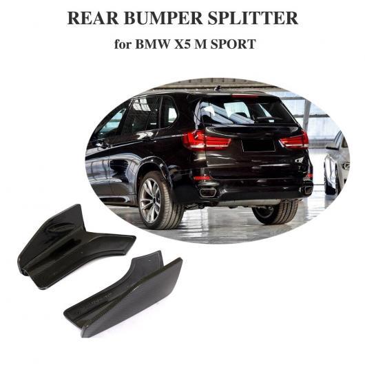 AL 車用外装パーツ リア バンパー スプリッター リップ スポイラー エプロン カップウイング フラップ ウイングレット 適用: BMW F15 X5 Mスポーツ 2014-2018 カーボンファイバー AL-DD-8491