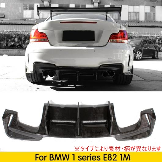 AL 車用外装パーツ カーボンファイバー E82 バック バンパー リップ リア バンパー リップ ディフューザー 適用: BMW 1 シリーズ E82 1M バンパー ダークグレー AL-DD-8753