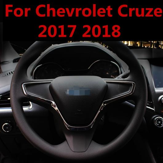 AL 適用: シボレー クルーズ 2017 2018 1ピース ABS クローム ステッカー ステアリング ホイール U字型 装飾 カバー スパンコール ステンレス スチール・ステンレス スチール ブルー AL-EE-7413
