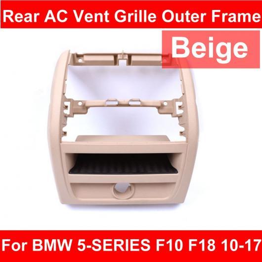 AL LHD RHD リア エアコン 吹き出し口 グリッド フレーム パネル プレート 適用: BMW 5シリーズ F10 F18 520 525 51169206782 スタンダード ベージュ~ハイエンド ベージュ AL-EE-8851