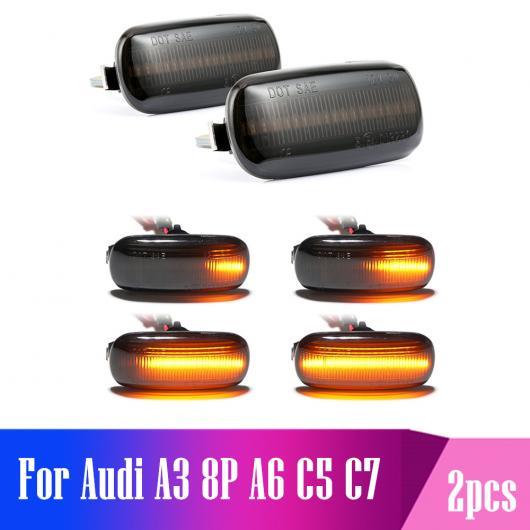 AL 適用: アウディ/AUDI A3 S3 8P A4 S4 RS4 B6 B7 B8 A6 S6 RS6 C5 C7 LED ダイナミック サイド マーカー ウインカー シーケンシャル ライト EMARK ブラック 通常・ホワイト 通常 AL-II-1837