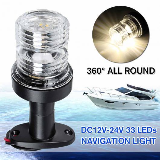 AL マリン ボート ヨット スターン アンカー LED ナビゲーション ライト オール ラウンド 360 度 ホワイト 12V 防塵 防水 スーパー ブライト AL-II-3290