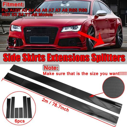 AL カーボンファイバー調 2M ユニバーサル サイド スカート エクステンション スプリッタ リップ 適用: アウディ/AUDI A3 A4 A5 A6 A7 A8 Q3 Q5 Q7 RS5 RS6 RS7 S3 S4 AL-II-3624