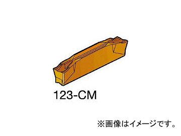 サンドビック/SANDVIK コロカット2 突切り・溝入れチップ N123J205000002CM 2135(1734059) 入数:10個