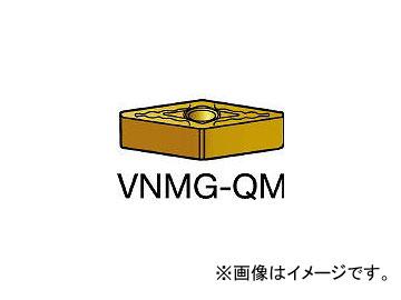サンドビック/SANDVIK T-Max P 旋削用ネガ・チップ VNMG160408QM 1105(6016600) 入数:10個