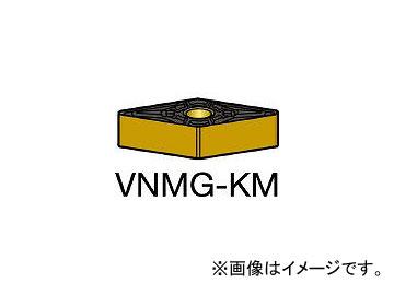 サンドビック/SANDVIK T-Max P 旋削用ネガ・チップ VNMG160408KM 3210(6954715) 入数:10個
