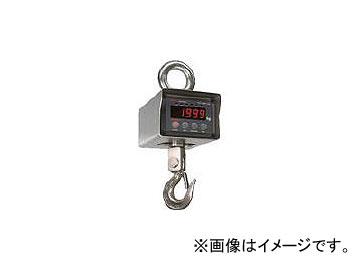 守隨本店/SHUZUI 防水吊秤 「クリーンメイト」 秤量2t 目量1kg 2SCS