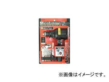 ミツトモ製作所/MITSUTOMO 電動リベッターアタッチメント 20105(3756076) JAN:4976463201055