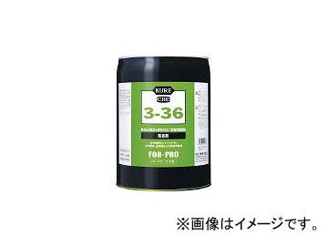 呉工業/KURE 防錆剤 3-36 18.925L NO1033(1717995) JAN:4972444010333