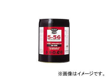 呉工業/KURE 防錆潤滑剤 5-56 18.925L NO1007(1717952) JAN:4972444010074