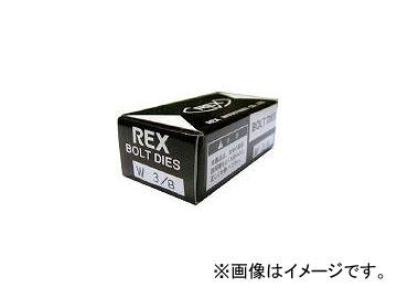 レッキス工業/REX ボルトチェザー MC W3/8 RMCW38(3709345) JAN:4514706011070