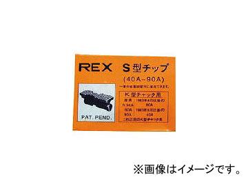レッキス工業/REX チップ40-90AS 70KS(3219917) JAN:4514706900015