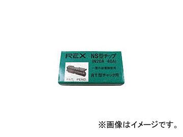 レッキス工業/REX チップN20A-40A G0NS(3904954) JAN:4514706900107