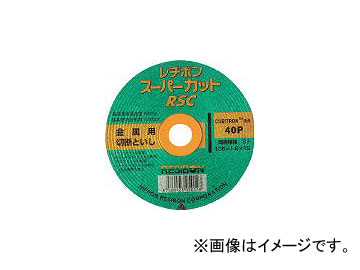 送料無料 日本レヂボン RESIBON スーパーカットRSC 355×2.5×25.4 2967251 RSC3552530 売買 入数:10枚 30P JAN:4560123051458 数量限定