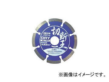 ロブテックス/LOBSTER ダイヤモンドホイール切断王 セグメントタイプ 205mm SA200(2726408) JAN:4963202076944