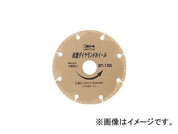 【新品】 355mm ロブテックス/LOBSTER BT355(3543358) 溶着ダイヤモンドホイール JAN:4963202085519:オートパーツエージェンシー2号店-DIY・工具