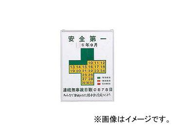 日本緑十字社 記録-450 無災害記録板 600×450×13mm スチール 229450(3873498) JAN:4932134023104