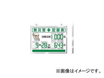 ユニット/UNIT デジタル無災害記録表 454×604×25厚 86718A(3541894) JAN:4582183901504