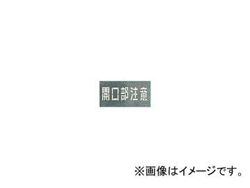 つくし工房/TUKUSI 吹付プレート 「開口部注意」 J102(4215281) JAN:4580284631962