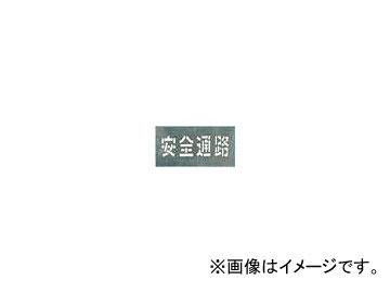 つくし工房/TUKUSI 吹付プレート 「安全通路」 J103(4215290) JAN:4580284631979