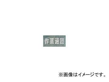 つくし工房/TUKUSI 吹付プレート 「作業通路」 J104(4215303) JAN:4580284631986