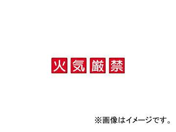 ユニット/UNIT 防火標識 火気厳禁4枚組 600×600mm 鉄板製(明治山加工) 82567(3345530) JAN:4582183906073