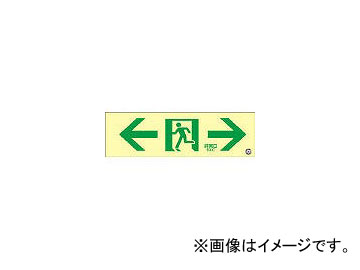 日本緑十字社 蓄光SN-2903 高輝度蓄光誘導標識100×300 PETステッカー 360903(3873595) JAN:4932134171584