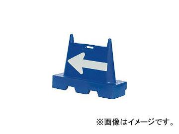 スイコー/SUIKO アローサイン青 ARS B