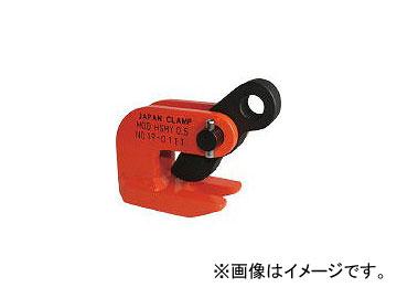 日本クランプ/CLAMP 水平つり専用クランプ HSMY2(1065939) JAN:4560134860582