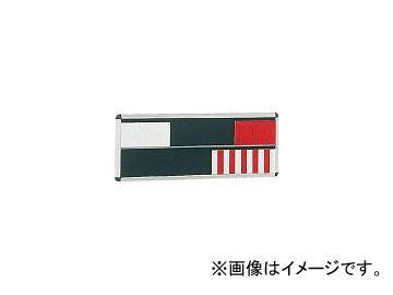 日本統計機 社員配置表 S50