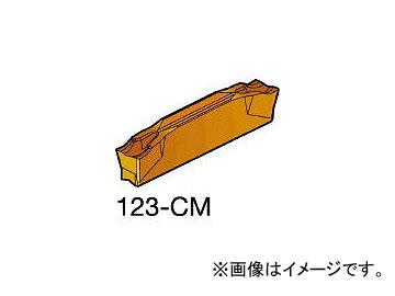サンドビック/SANDVIK コロカット2 突切り・溝入れチップ 1125 R123G203000502CM 1125(6099351) 入数:10個