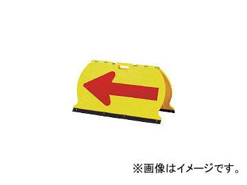 日本緑十字社 MFS-6 矢印板 黄・赤矢印 520×920 ABS樹脂 131206(4413016) JAN:4932134194637