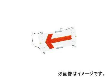 キタムラ産業/KITAMURA フラッシャーパネル SKT005FS(4528760)