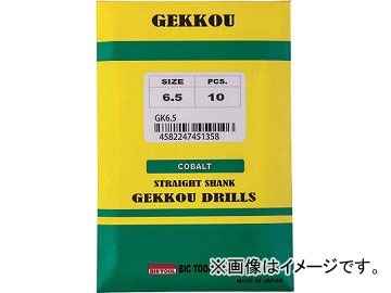 BIC TOOL 月光ドリル 6.5mm GKD6.5(4815467) JAN:4582247451358 入数:10本